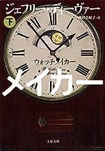表紙: ウォッチメイカー 下 (文春文庫)   池田 真紀子