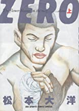 ZERO (上) (Big spirits comics special)