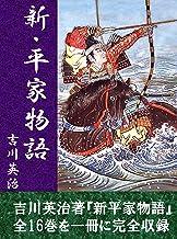 表紙: 新・平家物語 全16巻合本版 | 吉川英治