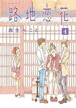 表紙: 路地恋花(4) (アフタヌーンコミックス)   麻生みこと