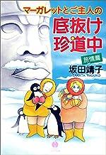表紙: マーガレットとご主人の底抜け珍道中 旅情篇 (ハヤカワ文庫JA) | 坂田 靖子