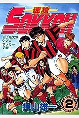 Sokkoh 2巻 Kindle版