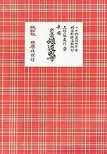 長唄 京鹿子娘道成寺 (三味線文化譜)