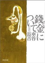 表紙: 錢金について (朝日文庫) | 車谷 長吉