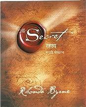 THE SECRET  (Marathi)