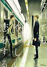 表紙: それでも、やさしい恋をする (HertZ&CRAFT) | ヨネダコウ