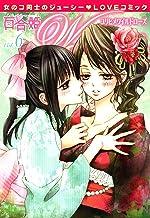 百合姫Wildrose: 6 (百合姫コミックス)