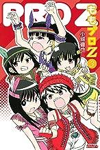 ももプロZ(3) (月刊少年ライバルコミックス)