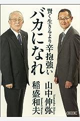 賢く生きるより 辛抱強いバカになれ (朝日文庫) Kindle版