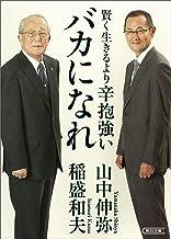 表紙: 賢く生きるより 辛抱強いバカになれ (朝日文庫) | 山中 伸弥