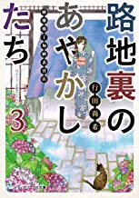表紙: 路地裏のあやかしたち3 綾櫛横丁加納表具店 (メディアワークス文庫) | 行田 尚希
