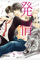 発情 (ビーボーイコミックスDX) Kindle版