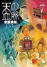 表紙: 天の血脈(7) (アフタヌーンコミックス)   安彦良和