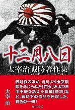 表紙: 十二月八日 太宰治戦時著作集 | 太宰 治