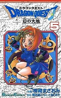 ドラゴンクエスト 幻の大地 5巻 (デジタル版ガンガンコミックス)