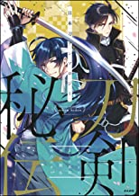 日本刀アンソロジー 刀剣秘伝 (ぶんか社コミックス)