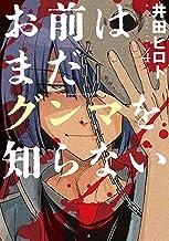 表紙: お前はまだグンマを知らない 4巻: バンチコミックス | 井田ヒロト