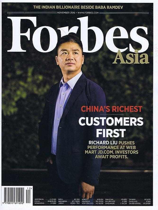 トムオードリース溶融接地Forbes Asia Edition [SG] November 2016 (単号)
