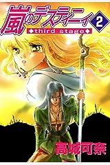嵐のデスティニィ third stage(2) (朝日コミックス) Kindle版