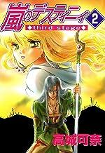 嵐のデスティニィ third stage(2) (朝日コミックス)