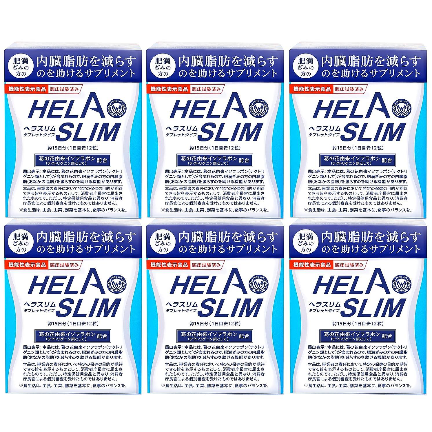 基本的な元に戻すレーザHELASLIM ヘラスリム(180粒入15日分)【6箱セット】【機能性表示食品】【臨床試験済】
