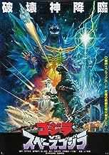 Godzilla vs. Super Godzilla (Gojira VS Supesugojira) Japanese Movie Poster 24