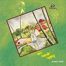 Sare Pravasi Ghadiche: Marathi Audiobook
