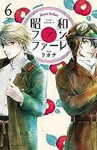 昭和ファンファーレ(6) (BE・LOVEコミックス)
