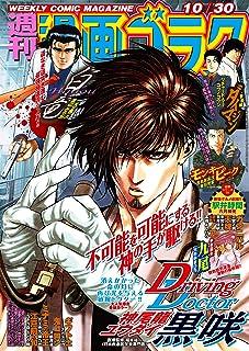 漫画ゴラク 2020年 10/30 号 [雑誌]