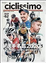 表紙: Ciclissimo(チクリッシモ) No.62 2020年4月号 [雑誌] | CICLISSIMO編集部