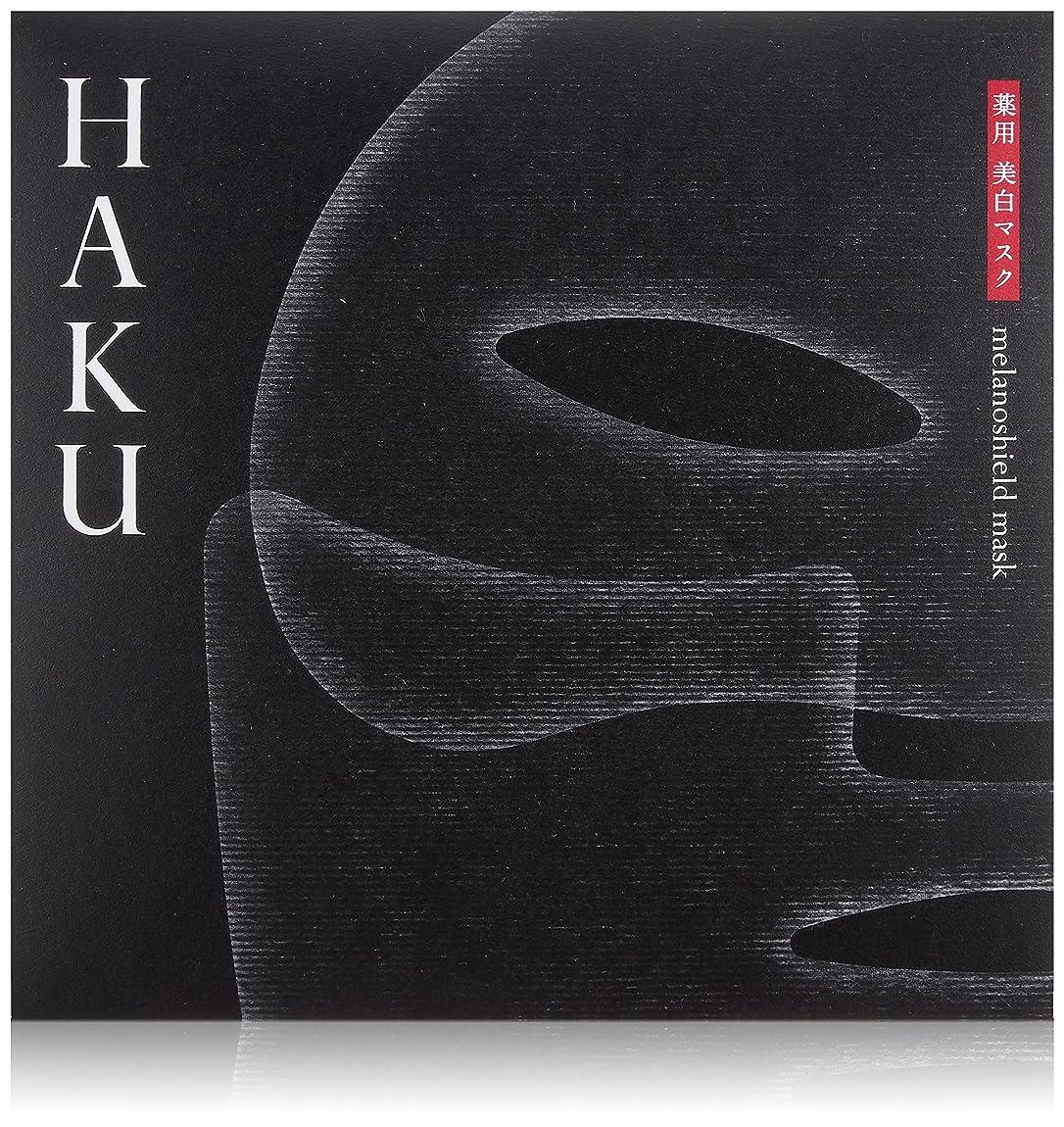 ブランド名あそこ十分ではないHAKU メラノシールド マスク 30mL 1袋 (上用?下用各1枚入) 薬用美白マスク 【医薬部外品】