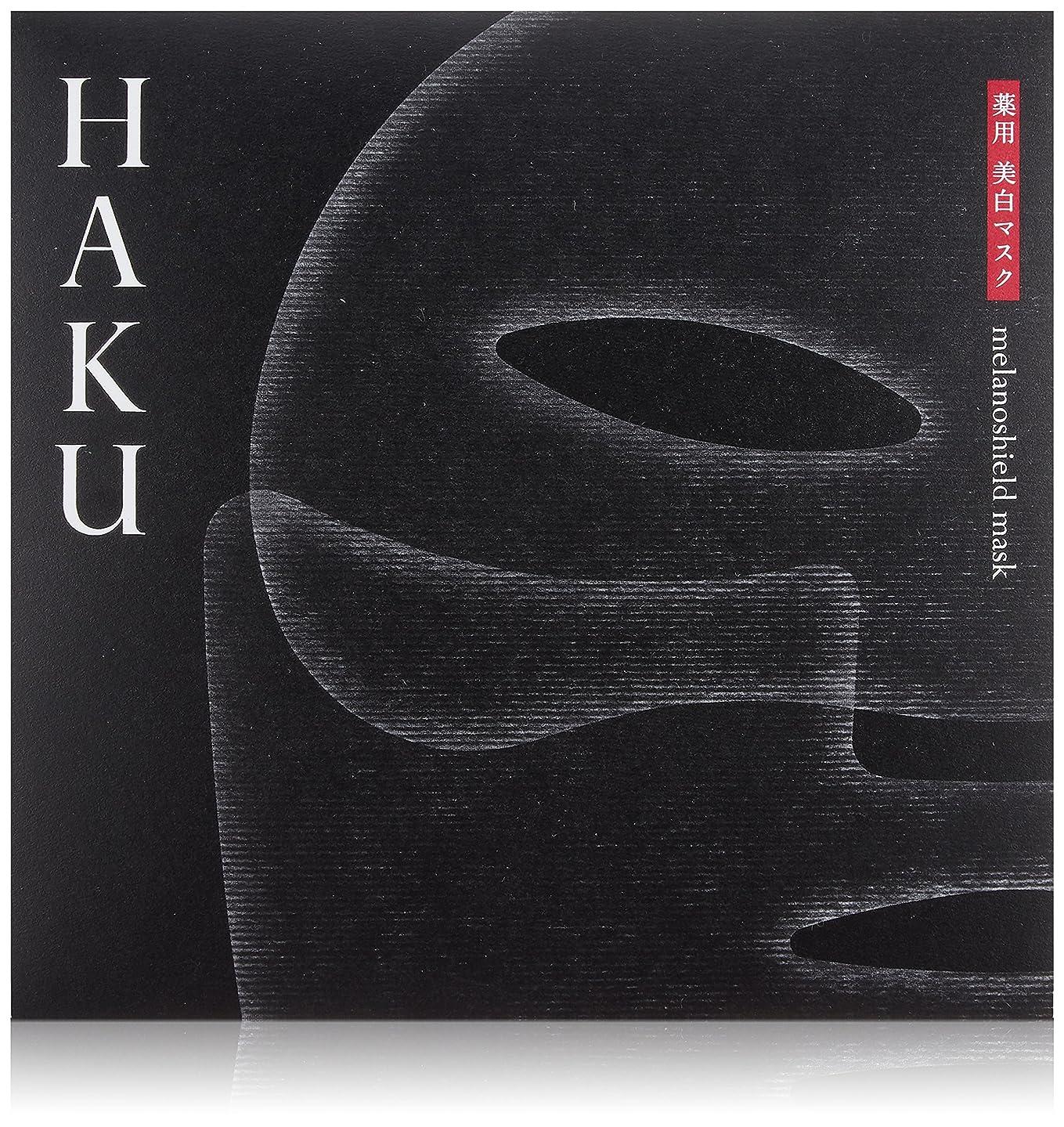 トリップ動員する起こりやすいHAKU メラノシールド マスク 30mL 1袋 (上用?下用各1枚入) 薬用美白マスク 【医薬部外品】