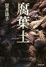 表紙: 腐葉土(木部美智子シリーズ) (集英社文庫) | 望月諒子