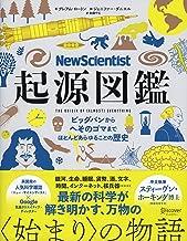 表紙: New Scientist 起源図鑑 ビッグバンからへそのゴマまで、ほとんどあらゆることの歴史 | グレアム・ロートン