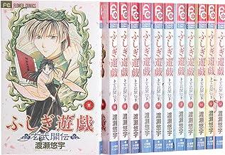 ふしぎ遊戯 玄武開伝 コミック 全12巻完結セット (フラワーコミックス)