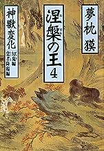 表紙: 涅槃の王(4)神獣変化 幻鬼編 覚者降臨編 (祥伝社文庫)   夢枕獏