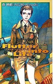 フラッタ・リンツ・ライフ Flutter into Life スカイ・クロラ (C★NOVELS BIBLIOTHEQUE)