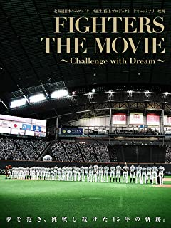 「FIGHTERS THE MOVIE ~Challenge with Dream~」
