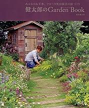 表紙: 健太郎のGarden Book : みんなのお手本。フローラ黒田園芸の庭づくり   黒田健太郎