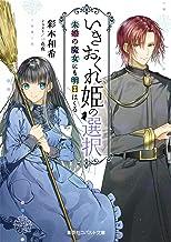 表紙: いきおくれ姫の選択 未婚の魔女にも明日はくる (集英社コバルト文庫) | 彩本和希