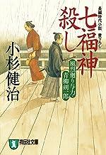 表紙: 七福神殺し 風烈廻り与力・青柳剣一郎 (祥伝社文庫) | 小杉健治