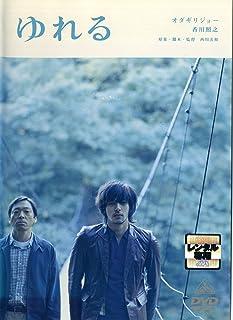ゆれる [オダギリジョー/香川照之]|中古DVD [レンタル落ち] [DVD]