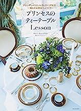 表紙: プリンセスのティーテーブルLesson   マユミ・チャップマン