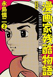 漫画家残酷物語・完全版(2)