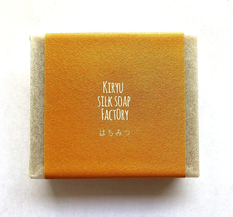 スチュワードあいにく蛾桐生絹せっけん工房 なま絹手練り石けん (無添加 コールドプロセス製法) (はちみつ, 90g)