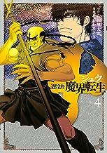 表紙: 十 ~忍法魔界転生~(4) (ヤングマガジンコミックス) | 山田風太郎