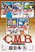 C.M.B.森羅博物館の事件目録 超合本版(8) (月刊少年マガジンコミックス)