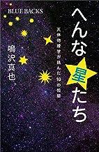 表紙: へんな星たち 天体物理学が挑んだ10の恒星 (ブルーバックス) | 鳴沢真也