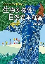 表紙: SDGsとESG時代の生物多様性・自然資本経営   藤田 香