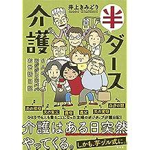 半ダース介護 6人のおジジとおババお世話日記 (集英社ビジネス書)